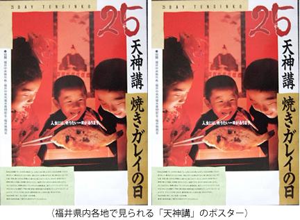 (福井県内各地で見られる「天神講」のポスター)