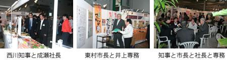 (左)西川知事と成瀬社長、(中)東村市長と井上専務、(右)知事と市長と社長と専務